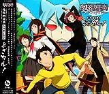 Yozakura Quartet Drama Cd2 Yoz