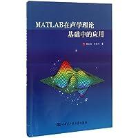 MATLAB在声学理论基础中的应用