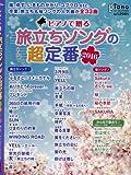 ピアノで贈る 旅立ちソングの超定番 2016 (月刊ピアノ2016年2月号増刊)