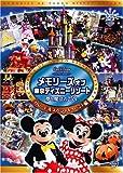メモリーズ オブ 東京ディズニーリゾート 夢と魔法の25年パレード&スペシャルイベント編