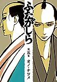 ふたがしら 5 (IKKI COMIX)