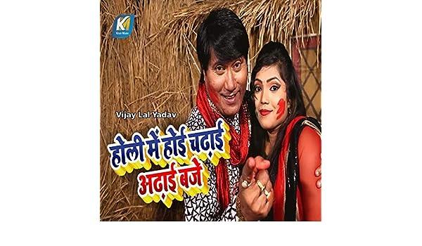 Holi Me Hoi Chadhai Adhai Baje by Vijay Lal Yadav on Amazon Music
