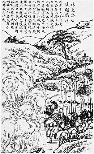 First Opium War 1839 Nimperial Commissioner Lin Zexu Directing The Destruction Of Opium In China 1839 Prompting The Start Of The First Opium War Wood Engraving Poster Print by (18 - Wood War