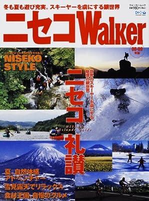 ウォーカームック  ニセコWalker 08-09年版  61802-24 (ウォーカームック 123) (ムック)
