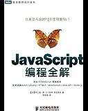 JavaScript编程全解 (图灵程序设计丛书)