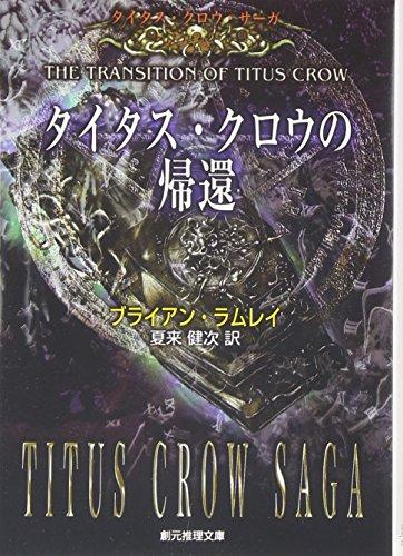 タイタス・クロウの帰還―タイタス・クロウ・サーガ (創元推理文庫)