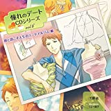 AKOGARE NO DATE CD SERIESE VOL.6 KARE TO SUGOSU JINSEI NO DATE ALBUM HEN