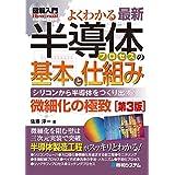 図解入門 よくわかる半導体プロセスの基本と仕組み[第3版] (How-nual図解入門Visual Guide Book)