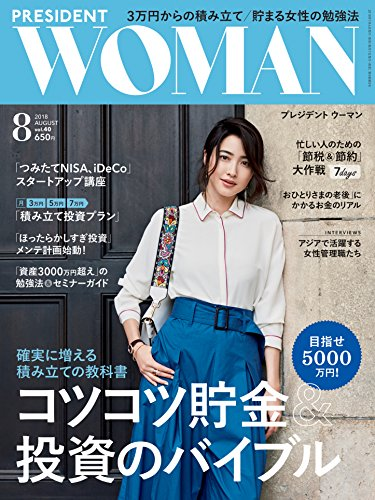 PRESIDENT WOMAN 2018年8月号 大きい表紙画像