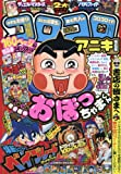 COROCORO Aniki August 2016 Vol.6 w/Comic Comic Magazine