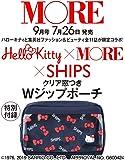 MORE(モア)2019年9月号 付録:Hello Kitty×MORE×SHIPS クリア窓つきWジップポーチ