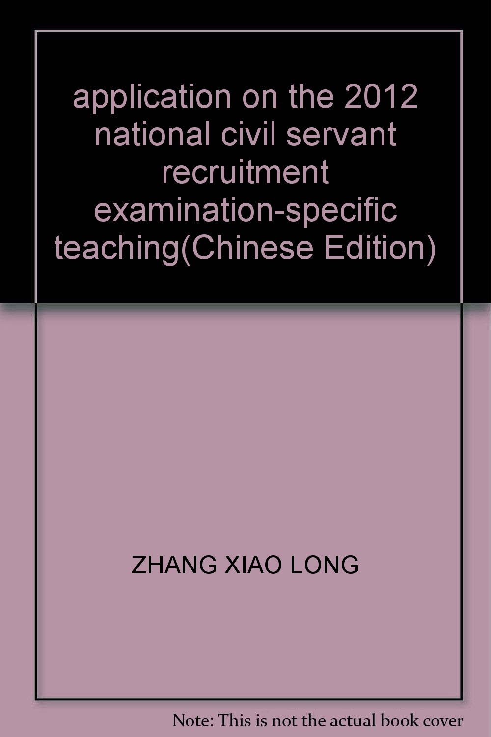 Download application on the 2012 national civil servant recruitment examination-specific teaching(Chinese Edition) ebook