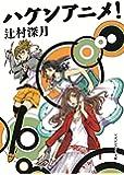 ハケンアニメ! (マガジンハウス文庫)