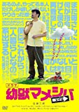 Japanese TV Series - Drama Youjuu Mameshiba Boukyou Hen DVD-Box DVD Box (4DVDS) [Japan DVD] ZMSH-9714