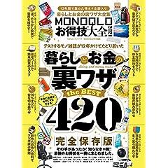 MONOQLO お得技大全 最新号 サムネイル