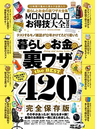 MONOQLO お得技大全 最新号 表紙画像