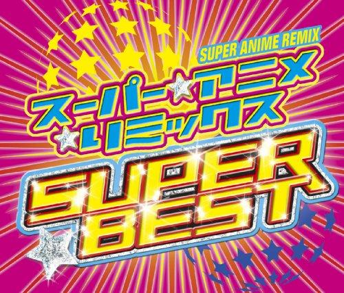 スーパー・アニメ・リミックスBESTの商品画像