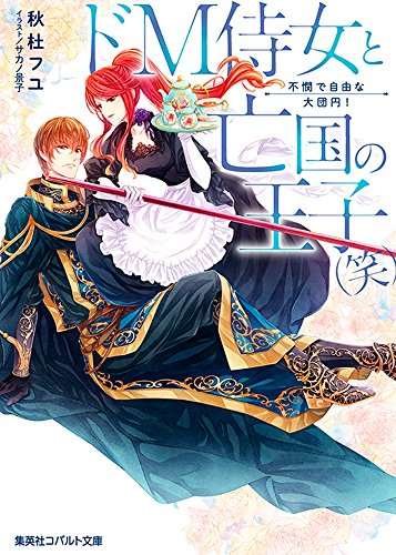 ドM侍女と亡国の王子(笑) 不憫で自由な大団円! (コバルト文庫)
