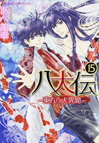 八犬伝 ‐東方八犬異聞‐ (15) (あすかコミックスCL-DX)