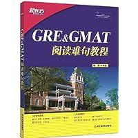 新东方·GRE&GMAT阅读难句教程