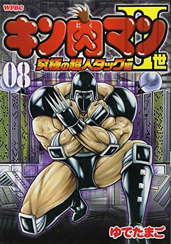 キン肉マン2世究極の超人タッグ編 08 (プレイボーイコミックス)