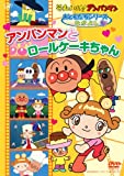 Animation - Soreike!Anpanman Otomodachi Series Nakayoshi Anpanman To Rollcake Chan [Japan DVD] VPBE-13642