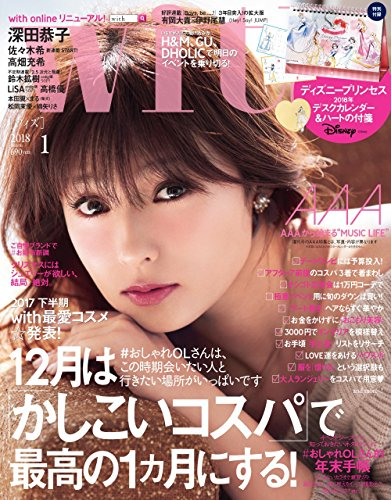 with 2018年1月号 画像 A