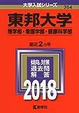 東邦大学(理学部・看護学部・健康科学部) (2018年版大学入試シリーズ)