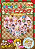 Pikopuri December 2013 Issue [JAPANESE EDITION JE] WITH Tobidase Doubutsu no Mori Schedule & Design Book