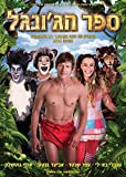 The Jungle Book - Israel kids DVD in Hebrew