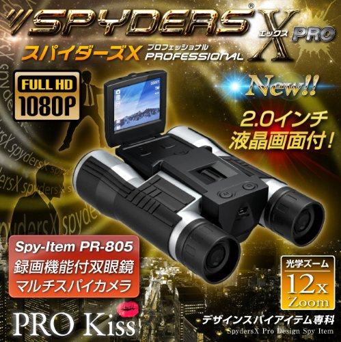 最新エルメス 双眼鏡型カメラスパイダーズX 「PR-805」 B00HY3WWMK B00HY3WWMK, かばんのミヤモト:3e9dfc7b --- a0267596.xsph.ru