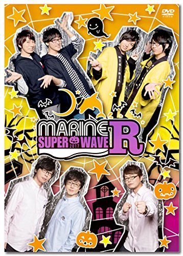 MARINE SUPER WAVE Rの商品画像