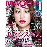MAQUIA 2018年7月号 イプサ 化粧水&洗顔石鹸・ヴェルニカ ミニバッグ