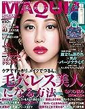 MAQUIA(マキア) 2018年 07 月号 [雑誌]
