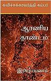 ஆரணிய காண�டம� : இராமாயணம� (Tamil Edition)
