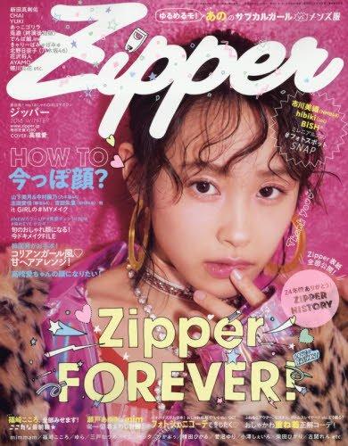 Zipper 2018年2月号 大きい表紙画像