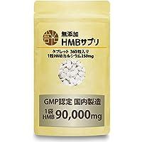 HMB 無添加 国産 サプリメント 360粒 1袋 90000mg