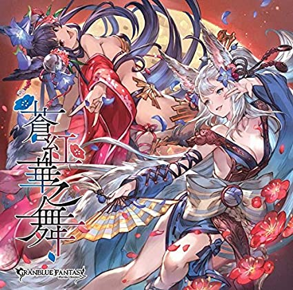 蒼紅華之舞 ~GRANBLUE FANTASY~ Single, Maxi