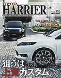 スタイルRV vol.110 トヨタ ハリアー №6 (ニューズムック)