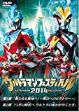 Sci-Fi Live Action - Ultraman The Live Ultraman Festival 2014 Special Price Set (2DVDS) [Japan DVD] TCED-2404