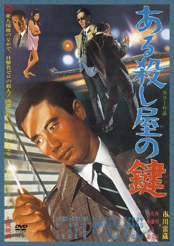 Japanese Movie - Aru Koroshiya No Kagi [Japan DVD] DABA-90930
