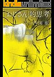 「おじさん」的思考 (角川文庫)