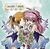 Galaxy Angel Ryoko to Yuna to