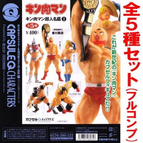 Kaiyodo Capsule Q Characters Muscle Kinnikuman Series 2