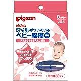(ピジョン)Pigeon オイルがついている ベビー綿棒 50本入り 個包装 [15118]