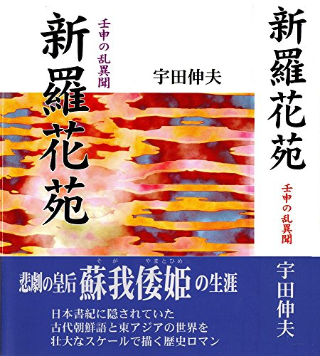 新羅花苑: 壬申の乱異聞~悲劇の皇后・蘇我倭姫の生涯 東アジア歴史IF