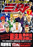 Elite Yankee Saburo Part 2 Fengyun ambition Hen (7) (Young Magazine Comics) (2007) ISBN: 4063615286 [Japanese Import]