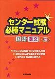 センター試験必勝マニュアル国語(漢文) 改訂版
