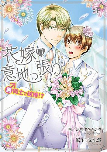花嫁は意地っ張り~男同士で結婚! ?~ (ムーグコミックス BFシリーズ)