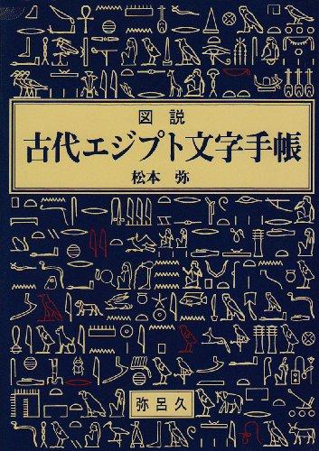 Zusetsu kodai ejiputo monji techō Wataru Matsumoto
